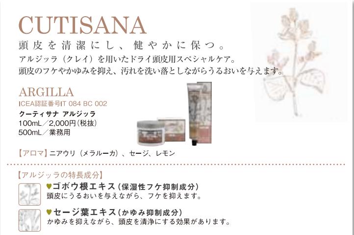 cutisana